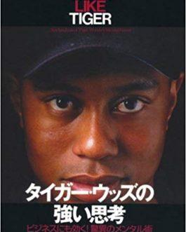 Taigā uzzu no tsuyoi shikō